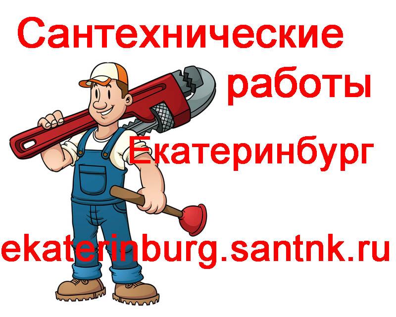 Сантехнические работы Екатеринбург
