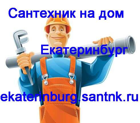 Сантехник в Екатеринбурге. Когда необходим сантехник.